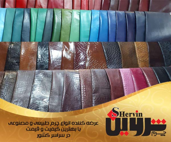 خرید ویژه انواع چرم بزی رنگی